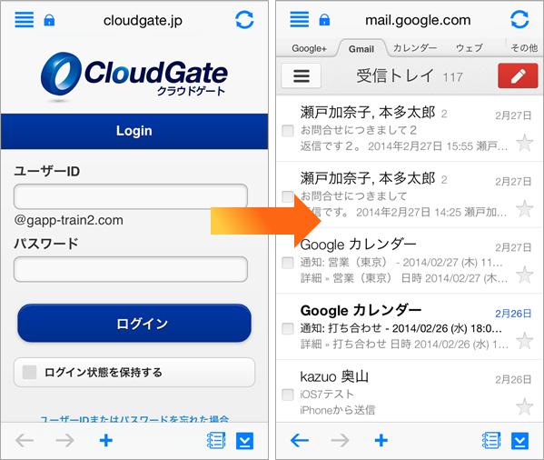 CloudGateスマートフォン端末制限専用アプリダウンロード
