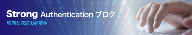 strongauthenticationブログ