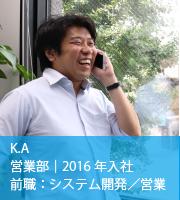 K.A 営業部|2016年入社 前職:システム開発/営業
