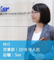 M.O 営業部|2018年入社 前職:SIer