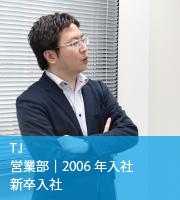 T.I 営業部|2006年入社 新卒入社