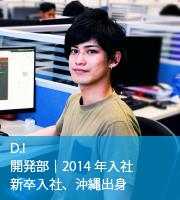 D.I 開発部|2014年入社 新卒入社、沖縄出身