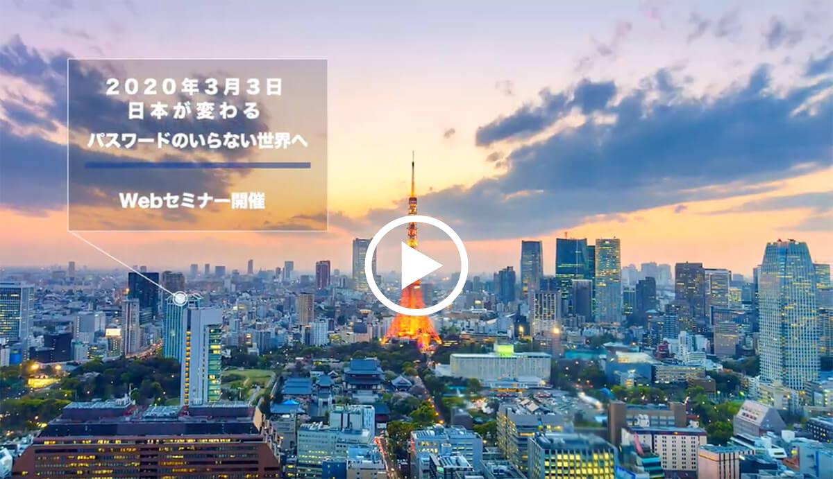 2020年3月3日に日本が変わるパスワードのいらない世界へ (Webセミナー)
