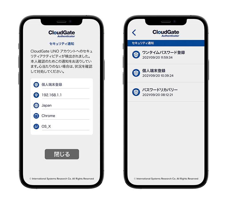 Pocket CloudGate セキュリティアラート - MFA 多要素認証
